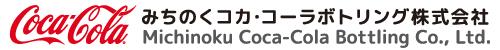 みちのくコカ・コーラボトリング株式会社
